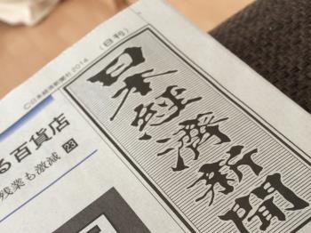 【日本経済新聞(朝刊)付プラン★朝食付】 ~旅先でも欠かせない日本経済の情報収集に!~