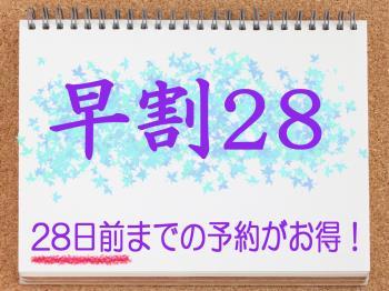 【早割28★朝食付】~28日前までの早期ご予約限定だからお得!~