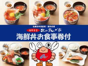 【市場で味わう北海道の味覚!】朝市で食べられる『なまら旨い!海鮮丼』のお食事券付き!