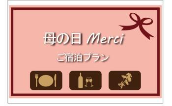 【母の日Merci】鉄板焼きディナー&道産ワイン&朝食付きプラン