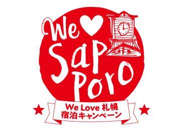 【10月~12月】We Love札幌宿泊キャンペーン専用プラン★朝食付き