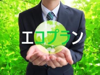 【2~7泊】連泊専用エコプラン(素泊まり)