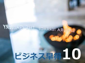 【ビジネス早割10】出張の常識が変わる!☆過ごし方自由自在の素泊まりプラン☆画像