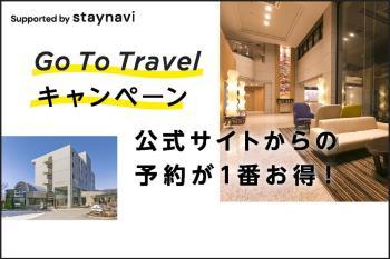 【Go To トラベルキャンペーン割引対象】富士山ステーションホテル・スタンダードプラン(朝食・Wi-Fi無料) ≪自社ベストレート価格≫
