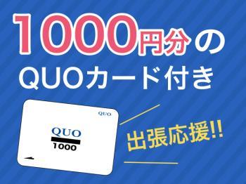 【QUOカード1,000円】☆出張ビジネスを応援します☆【大好評!30種類和洋バイキング朝食無料♪】