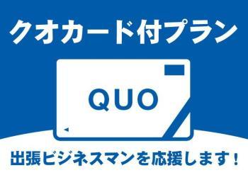 【QUOカードプラン】出張応援!ビジネスにおすすめ♪≪Wi-Fi完備/銀座駅まで徒歩8分/コンビニ徒歩1分≫
