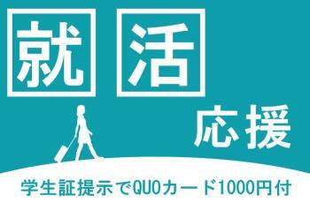 期間限定:就活応援プラン(学生証提示で、QUOカード1000円付)