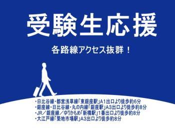 【3大特典付き★受験生応援プラン】JR・地下鉄の各路線アクセス抜群!コンビニも徒歩1分圏内!