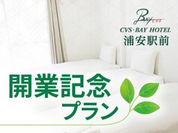 【6月限定】ベイホテル浦安駅前開業記念!特別価格!!(予約受付★6/30まで)