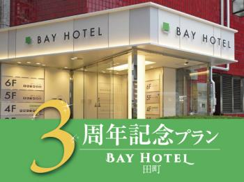 【11月限定】田町ベイホテル3周年記念!スペシャルプライス(予約受付★11/30まで)