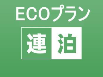 【ECO連泊プラン】環境にやさしい♪エコ連泊プラン!≪Wi-Fi完備/銀座駅まで徒歩8分≫