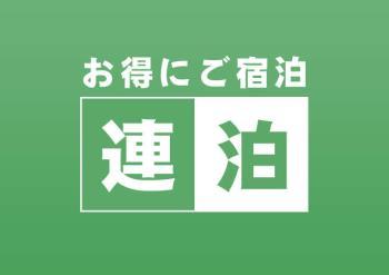 【連泊プラン】◆素泊まり<7月31日グランドオープン!浜松町駅より徒歩4分>