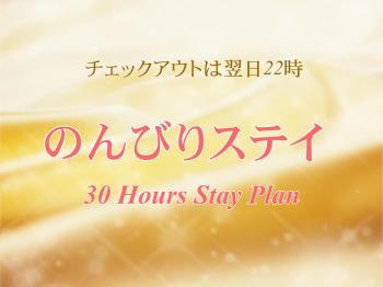 【のんびり】最大30時間のんびりステイプラン◆16:00~翌22:00