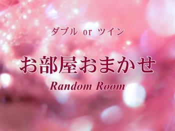 【室数限定!】お部屋おまかせプラン