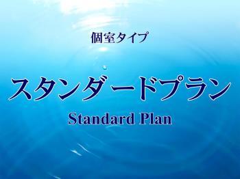 【スタンダードプラン】◆素泊まり<浜松町駅より徒歩4分>