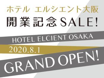 【開業記念】2020年8月1日開業記念オープンSALE!<素泊まり>