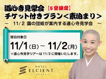 【5室数限定】道心寺見学会チケット付きプラン<素泊まり>