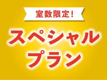【室数限定】スペシャルプラン―Twin Collection―<素泊まり>