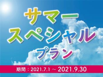 【ホテル エルシエント大阪】期間限定☆サマースペシャルプラン<素泊まり>