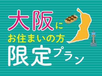 【大阪府民限定】近場でプチ旅行・13時チェックアウトOK!<素泊まり>