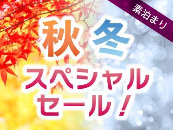 【ホテル エルシエント大阪】期間限定☆秋冬スペシャルセール<素泊まり>