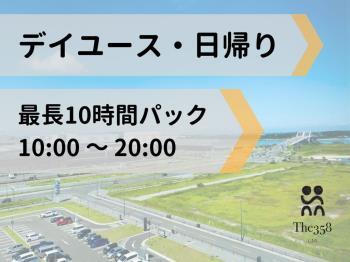 【デイユース】【最長12時間パック】 7:00 ~ 19:00(駐車場、大浴場無料)