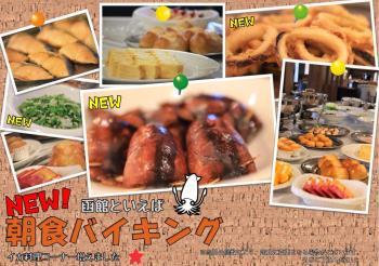 【新】ほっこり朝食☆プラン