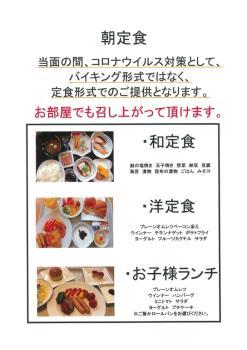 ◆朝付・早割60日前◆ 早期得割プラン! ■大津駅直結!京都まで9分!