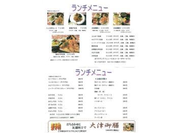 特製松花堂「湖畔」 ** 2食付プラン **■大津駅直結!京都まで9分!