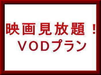VOD(ビデオ・オン・デマンド)で映画見放題プラン ■大津駅直結!京都まで9分!