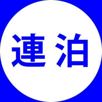 【連泊でお得】2連泊以上特割プラン★<朝食バイキング付>★
