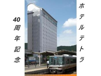 滋賀県、京都府、兵庫県、大阪府住民限定 ホテルテトラ40周年プランシングル