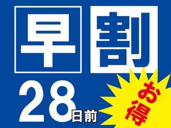 ◆朝付・早割28日前◆ 早期得割プラン!<朝食バイキング> ■大津駅直結!京都まで9分!