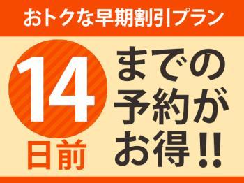 【朝付・早割14日前】早期得割プラン!<朝食バイキング>■大津駅直結!京都まで2駅9分!