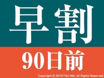 ◆朝付・早割90日前◆ 早期得割プラン! ■大津駅直結!京都まで9分!