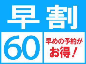 ◆早割60日前◆ 早期得割プラン~素泊り~ ■大津駅直結!京都まで2駅9分!