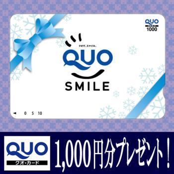 《出張応援》QUOカード1000円付プラン♪ ■大津駅直結!京都まで9分!