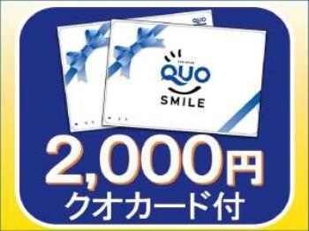 QUOカード2000円プラン! ■大津駅直結!京都まで9分!