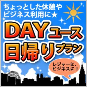 デイユース最大7時間OK【12:00~19:00 当日予約可!】