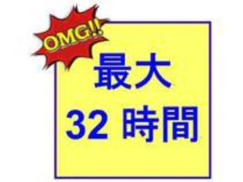 ★GOTO割引適用35%OFF 1月末まで★【最大32時間利用可】お部屋でゆっくり過ごせるプラン★3食付き★ルームサービス可