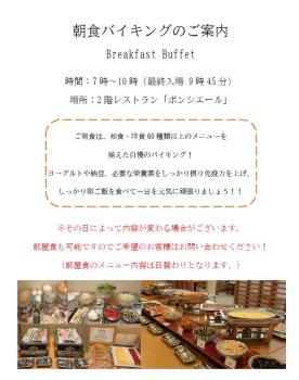 【朝食付 プラン】 ☆お食事ルームサービス可能☆