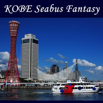 朝付♪♪Fantasyマリンクルーズの乗船券付♪♪海からも神戸を満喫プラン!~和洋バイキング朝食~