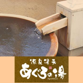 ≪源泉湯元あぐろの湯≫温泉チケット付きプラン