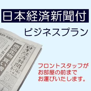 ◆朝食付・日本経済新聞付プラン◆