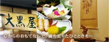 テトラグループ100周年記念夕食つきプラン