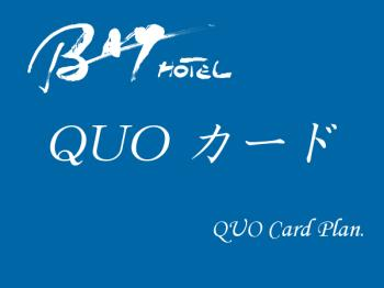 QUOカード 1,000円プラン