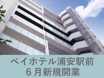 ベイホテル浦安駅前 6月新規開業 記念プラン 【室数限定・期間限定】
