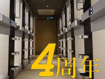 開業4周年記念プラン 12月1日~1月15日宿泊分まで 【室数限定・期間限定】