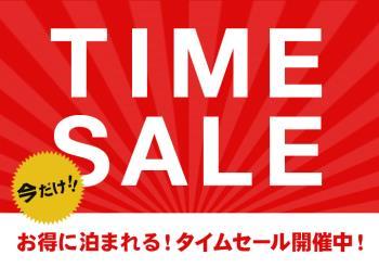 【販売数限定】 スペシャルウィークプラン 【お日にち限定だからお得な料金】