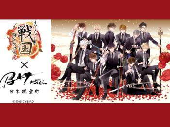《公式サイト限定》イケメン戦国◆時をかける恋×日本橋室町BAYHOTEL コラボレーション(12ユニット限定)